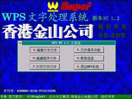 """中国软件吹响""""集结号"""" - 苗得雨 - 苗得雨:网事争锋"""