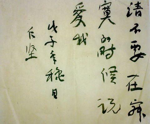 字-20081018 - 也耕 - 耿仁坚艺术空间