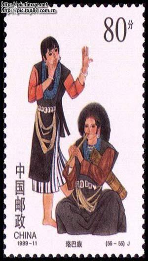 邮票上的五十六个民族 卡通版