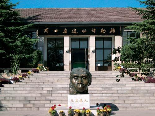 """寻访""""北京人"""" - 中华遗产 - 《中华遗产》"""