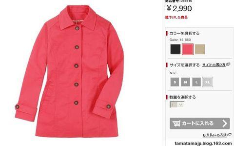 节约宣言,并UNIQLO的windows shopping - tamatama - 一刻公寓--tamatama的博客