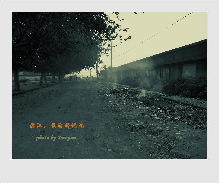 [原]滨江,最后的记忆(9P-2) - 多言 - 我色我乐 我言我心