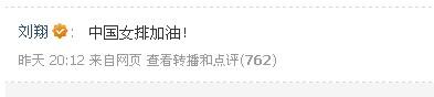 刘翔新女友是薛明有多大可能性?(图)
