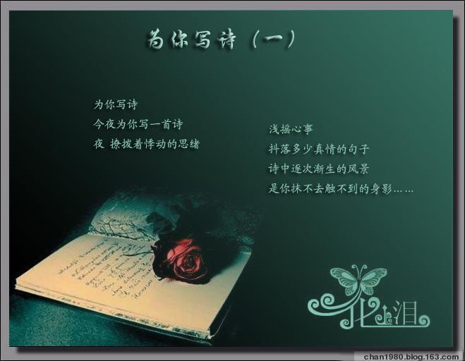 【引用】【原创】 为你写诗 图/文 隐形的翅