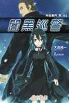 [輕小說感想] 神曲奏界黑(01)闇黑巡警 - 小雪 - 夏天的小雪—輕小說向部落格
