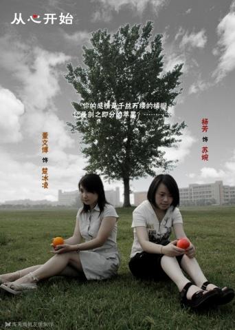 《从心开始》宣传海报——海天友情制作 - 庞凌飞 - 海天之间