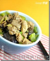 家常香菇焖鸡块(白味)