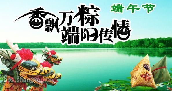 重庆忠县吴远国律师恭祝大家端午节快乐!! - 重庆律师 - 重庆律师
