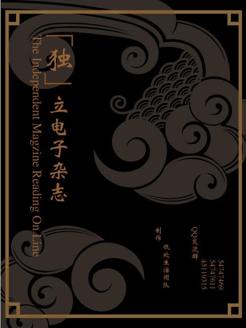 """""""独""""独立电子杂志第三期 - 情节☆碎片(T子) - 情节☆碎片(R.e.x)"""