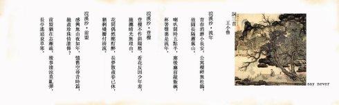 明信片middot;浣溪纱 - 王小鲁 - 王小鲁的博客