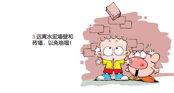 漫画教你:遇到地震应该如何避险 - 664343058 - 咖啡人生