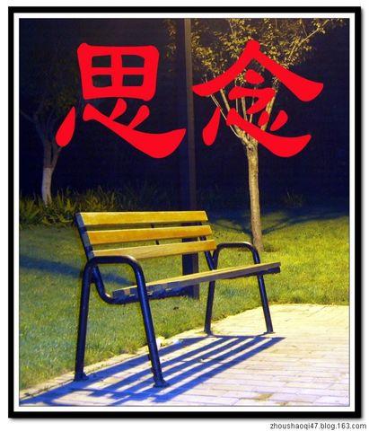 思念〔原创〕 - zhoushaoqi47 - 我的博客