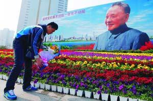 深圳市民自发纪念邓小平逝世11周年(图)