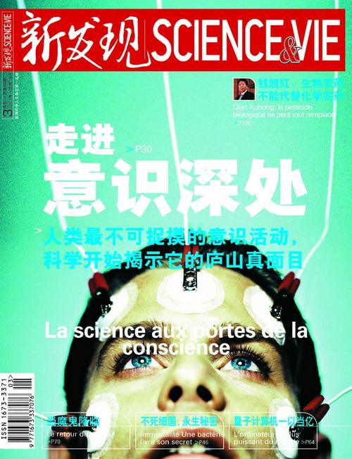 《新发现 SCIENCE  VIE》2007年3月号(总第18期) - 《新发现》杂志官方博客 - 《新发现》杂志官方博客