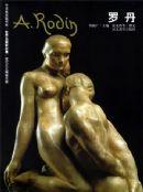 艺术作品--罗丹雕塑欣赏 - 云鹤 - 碧云轩主