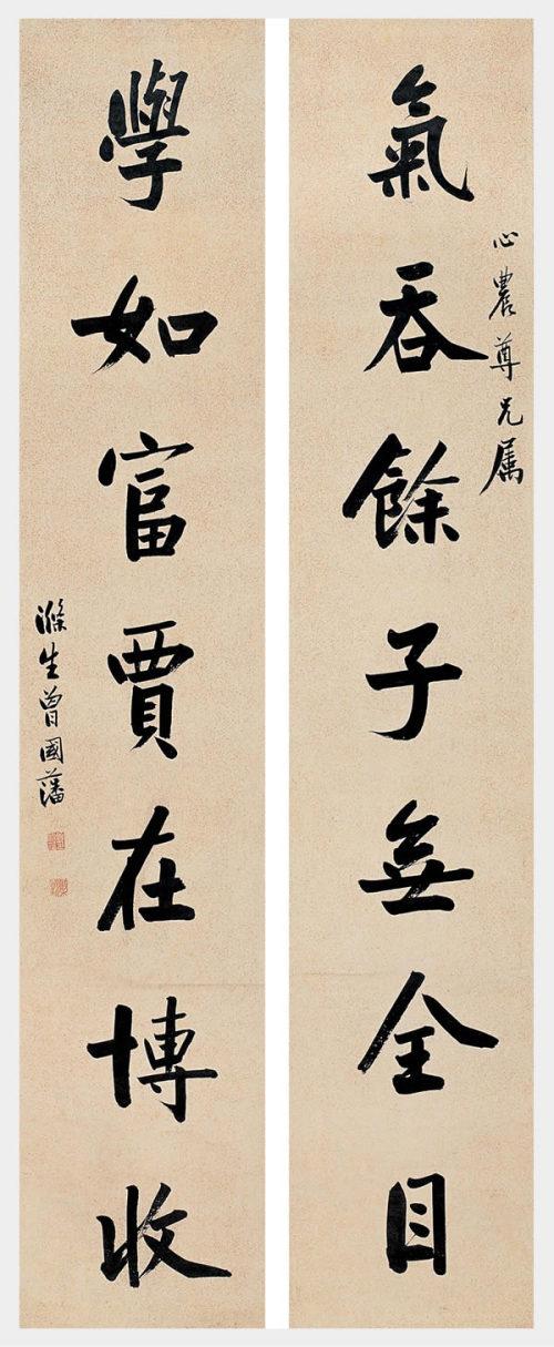 曾国藩不做皇帝别有玄机 - 中华遗产 - 《中华遗产》