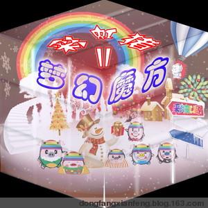 《彩虹猪II梦幻魔方》宣传单页/海报定稿图 - dongfangxianfeng - dongfangxianfeng的博客