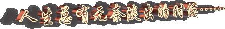 [原 创]思念的滋味 - 晨思语 - Wo De Bo Ke