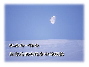 【念情书】列车上的残月 - kivo - 念情书