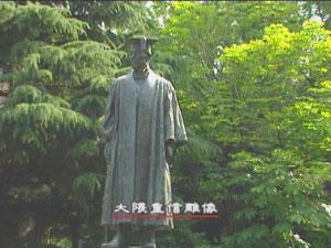谁创立了早稻田大学 - 陈伟 - 麻辣日本史