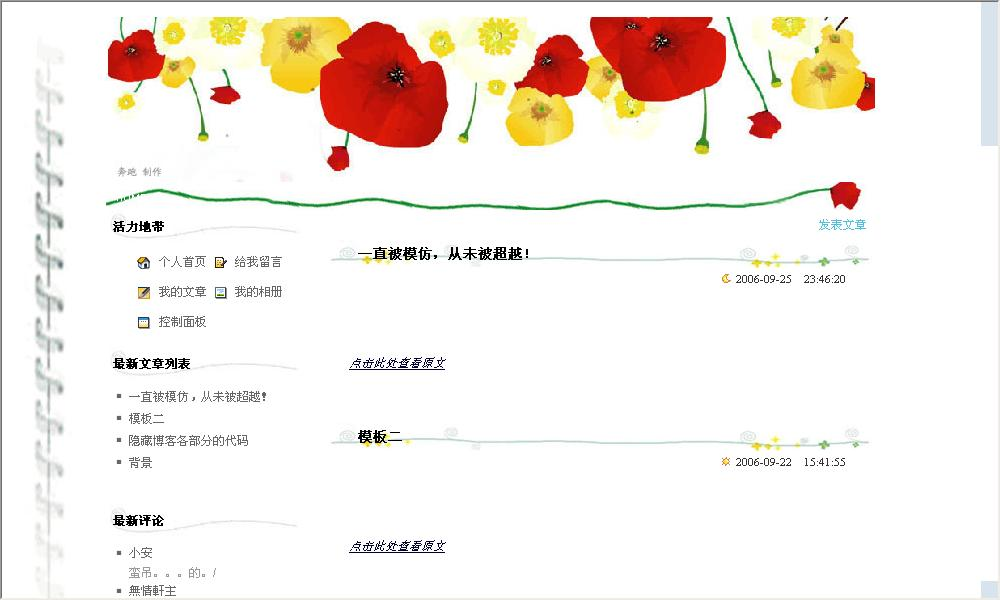 模板17_______ 《那时花开》 - 雨忆兰萍 - 网易雨忆兰萍的博客