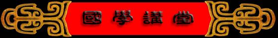 2012年02月07日 - 牟德平的网易博客 - 居高声自远