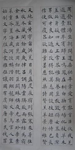 楷书千字文局部 - 单瑞成 - 单瑞成的博客