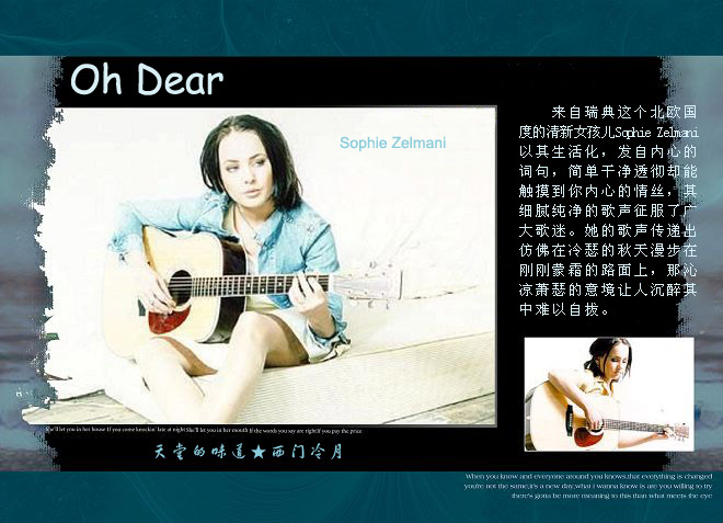 【异域经典】甜美清新的Oh Dear - 西门冷月 -                  .