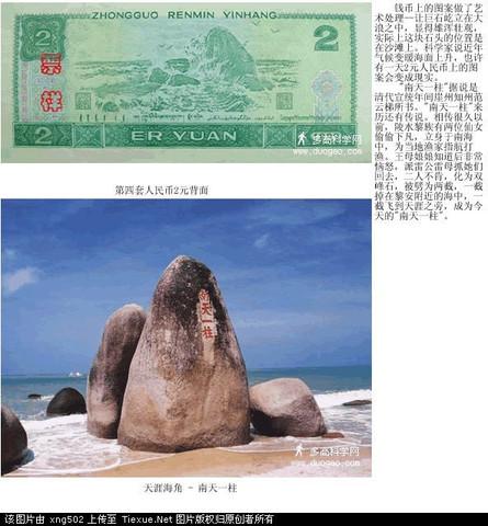 世界钱币 [收藏] - 子君 - 子君的博客