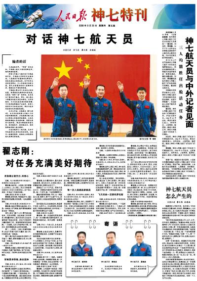 《人民日报》神七特刊:揭密神七航天员的产生(图) - 赵亚辉 - 赵亚辉