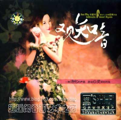 【专辑】怡人唱片发烧极品女声 刘紫玲《又见知音》320Kbps/mp3 - 醉夜龙 - 逍遥阁音画艺术空间