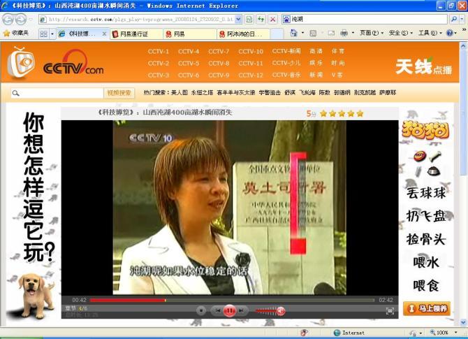 央视国际(CCTV)真是让人太过失望 - 阿沛沛 - 阿沛博客