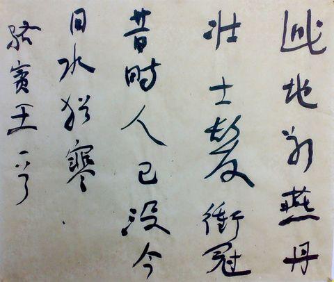 笔墨十月——耿仁坚的书法 - 也耕 - Calligraphy