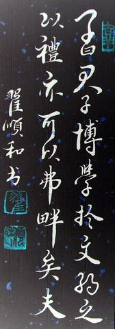 书法 - 红杏 - hongxing18404 的博客