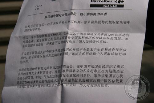 Boycott Carrefour之西安篇 - Joyce - JoyceのWorld