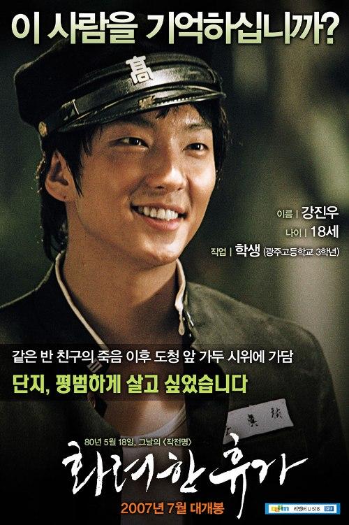 推荐一部韩国电影:《华丽的休假》 - 2可器 - 2可器的电线杆:世界的另一面