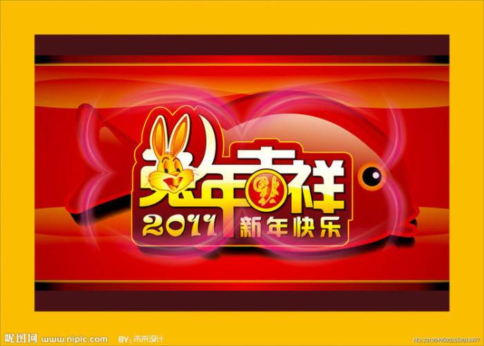 2011兔年大吉图片欣赏,祝亲爱的朋友们新年快乐! - 苦咖啡 - 苦咖啡博客屋