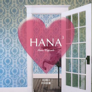 【读书志】给私历史的史官们◎「HANA3:时间胶囊」 - kivo - 念情书◎優しい時間