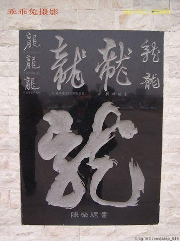 千龙字[原创] - 乖乖兔 - 缘分的天空