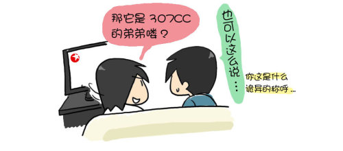 弟弟控 - 小步 - 小步漫画日记