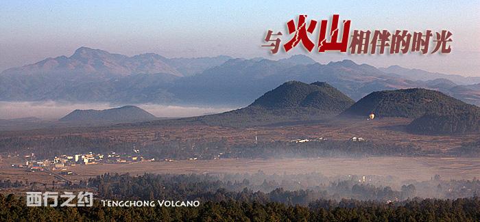 西行之约——与火山相伴的时光 - 行吟 - XingyinVision