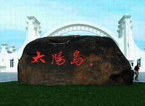 【原创】金秋九月 印象东北 - mfg3111 屲林坡 - 屲林坡的博客