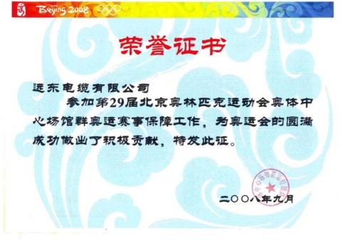 远东电缆获奥体中心表彰 - 远东蒋锡培 - 远东蒋锡培