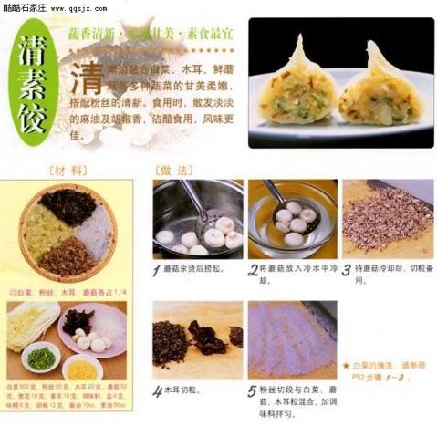 春节专题 —— 包饺子 - 东方龙 -    Mature thinking