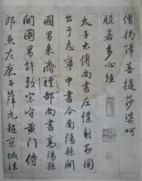 赵孟頫临圣教序 - 寿星 - 寿星书屋