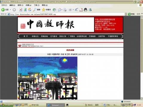 作品《夜》发表《中国教师报》 - 未眠 - 灰色空间
