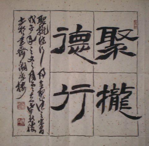 (原创)柴新胜书画 - 书画家柴新胜 - 柴新胜