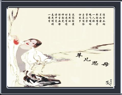 [原]  永恒的爱 - 黄靖媚 - 黄靖媚