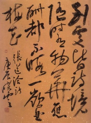 编入初中语文教课书的江苏女书法家-孙晓云书画作品欣赏 - 闲云野鹤 - 六然斋