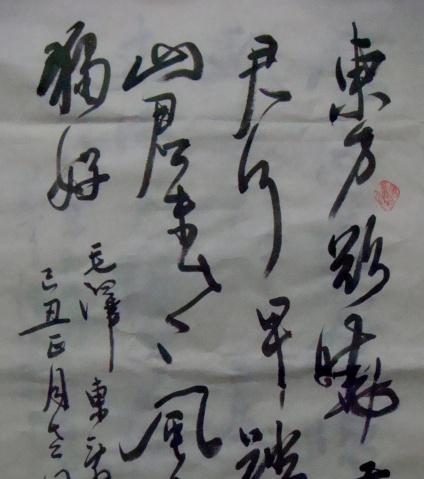 习字:俏也不争春 - 周老师 - 笔墨人生